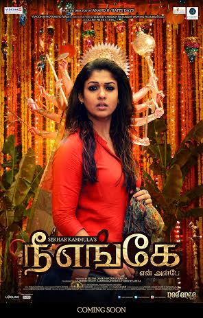 Official TRAILER OF Tamil Movie 'NEE ENGE EN ANBE' available on Youtube